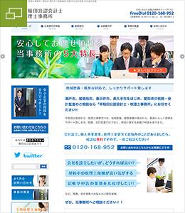 税理士事務所様ホームページ