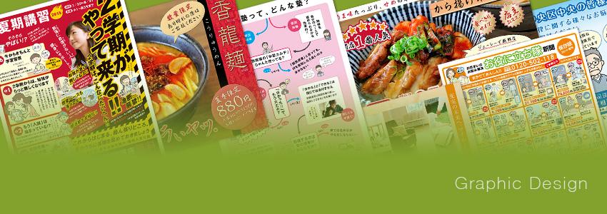 印刷物のデザイン メインイメージ