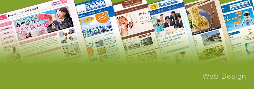 ホームページ制作 メインイメージ