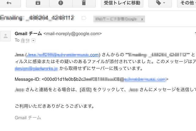 Gmail警告イメージ