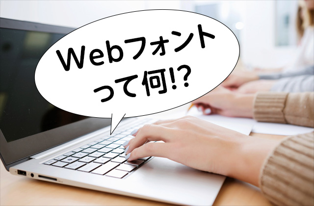 Webフォントって何!?