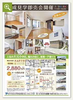 新築建売住宅 完成見学即売会広告