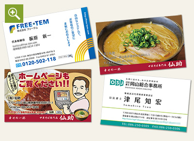 名刺およびショップカードデザイン各種