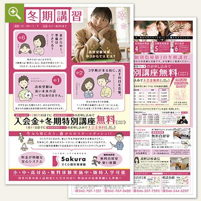さくら個別指導塾様 2013-2014 冬期講習チラシ(相模原版)