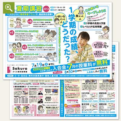 さくら個別指導塾様 2014夏期講習チラシ(座間版)