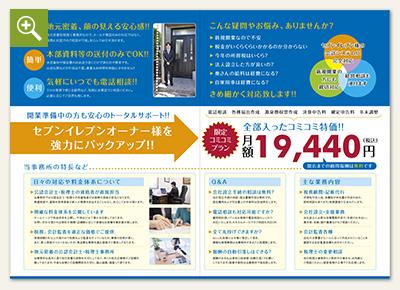 早稲田公認会計士・税理士事務所様 サービス案内パンフレット(内側面)