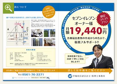 早稲田公認会計士・税理士事務所様 サービス案内パンフレット(外側面)