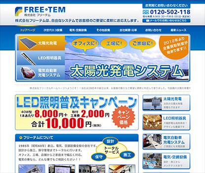 「株式会社フリーテム」様ホームページ