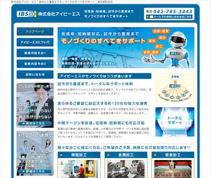「株式会社アイビーエス」様ホームページ