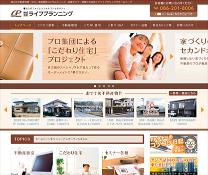 「(株)ライフプランニング」様ホームページ
