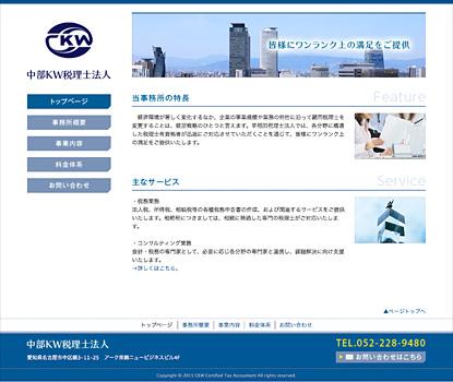 「中部KW税理士法人」様ホームページ