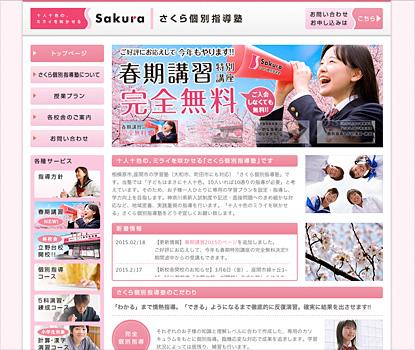 「さくら個別指導塾」様ホームページ
