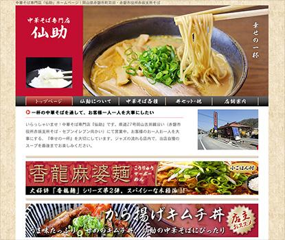 中華そば専門店「仙助」様ホームページ