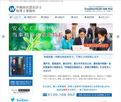 「早稲田公認会計士・税理士事務所」様ホームページ