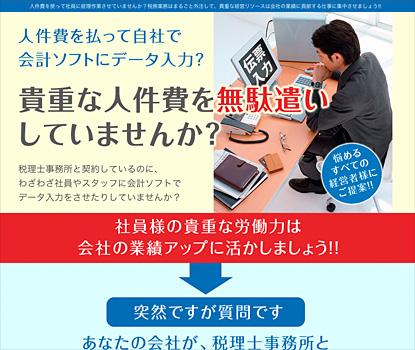 「早稲田公認会計士・税理士事務所」様ランディングページ