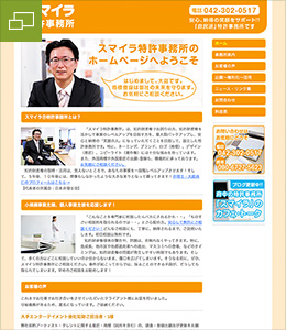 弁理士事務所様ホームページ
