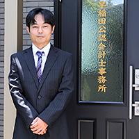 早稲田公認会計士・税理士事務所 代表・早稲田和大様