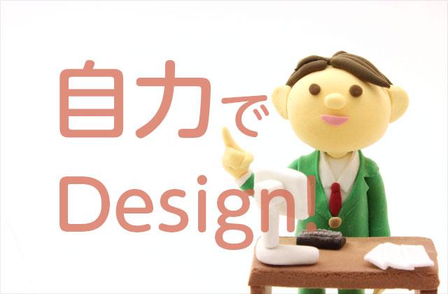 自力でDesign!