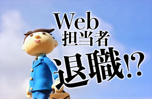 Web担当者退職!?