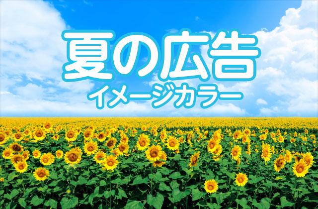夏の広告イメージカラー